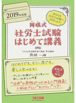 岡根式社労士試験はじめて講義 2019年度版