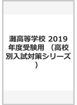 灘高等学校 2019年度受験用