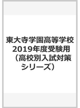 東大寺学園高等学校 2019年度受験用