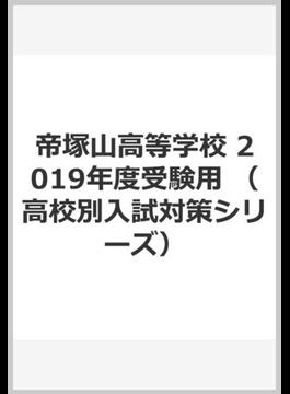 帝塚山高等学校 2019年度受験用