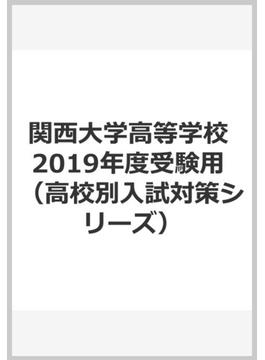 関西大学高等学校 2019年度受験用