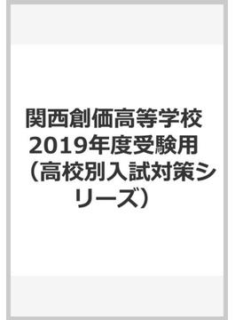関西創価高等学校 2019年度受験用