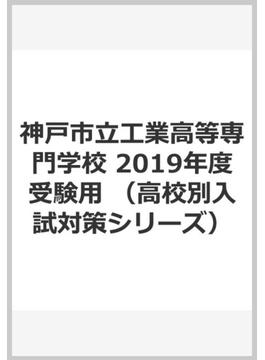 神戸市立工業高等専門学校 2019年度受験用