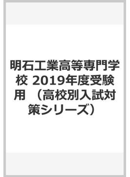 明石工業高等専門学校 2019年度受験用