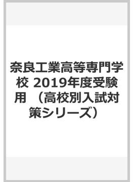 奈良工業高等専門学校 2019年度受験用