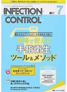 INFECTION CONTROL ICTのための医療関連感染対策の総合専門誌 第27巻7号(2018−7) 確かなエビデンスとデータがあるから安心!現場で使える手指衛生ツール&メソッド