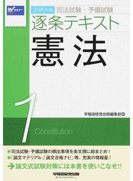 司法試験・予備試験逐条テキスト 2019年版1 憲法