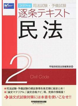 司法試験・予備試験逐条テキスト 2019年版2 民法