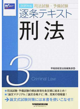 司法試験・予備試験逐条テキスト3 刑法 2019年度版