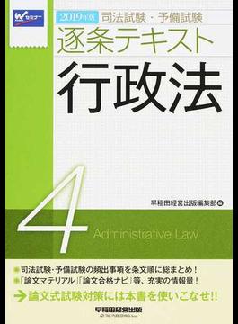 司法試験・予備試験逐条テキスト 2019年版4 行政法