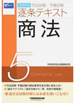 司法試験・予備試験逐条テキスト5 商法 2019年度版