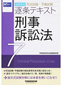 司法試験・予備試験逐条テキスト 2019年版7 刑事訴訟法
