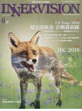インナービジョン 医療と画像の総合情報誌 第33巻第6号(2018JUNE) 〈特集〉US Today 2018−超音波検査・診断最前線・〈特別企画〉JRC 2018