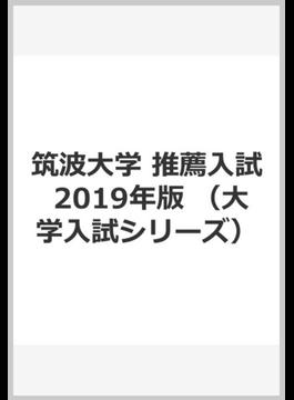 筑波大学(推薦入試)