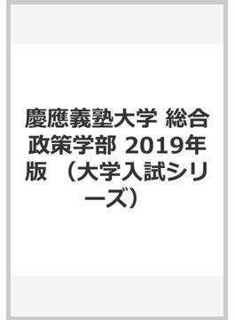 慶應義塾大学(総合政策学部)