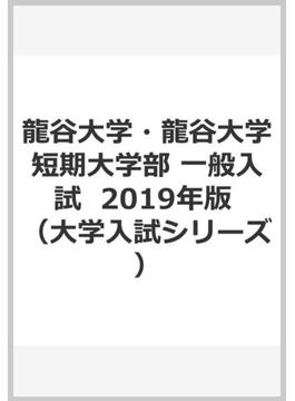 龍谷大学・龍谷大学短期大学部(一般入試)