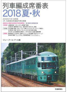 列車編成席番表 2018夏・秋