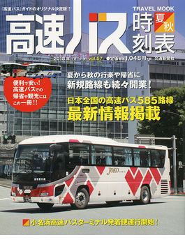 高速バス時刻表 Vol.57(2018夏・秋号)(トラベルMOOK)