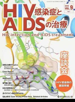 HIV感染症とAIDSの治療 VOL.9No.1(2018) 座談会HIV感染例の臓器移植