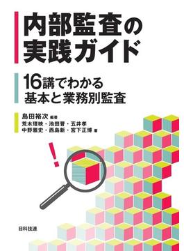 内部監査の実践ガイド 16講でわかる基本と業務別監査
