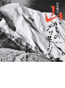 山からのメッセージ 光と風と雪と