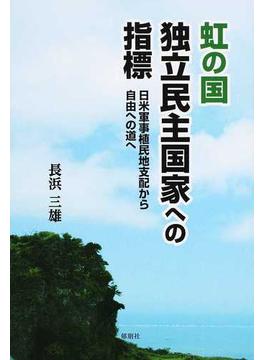 虹の国独立民主国家への指標 日米軍事植民地支配から自由への道へ