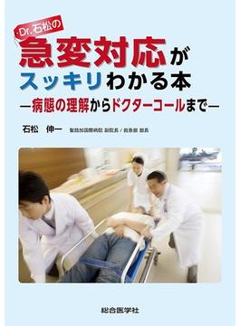 Dr.石松の急変対応がスッキリわかる本