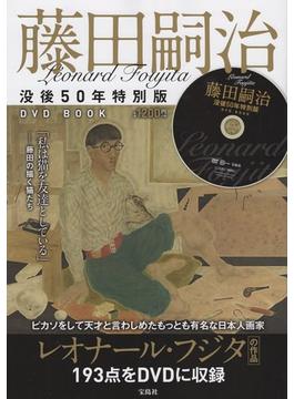 Leonard Foujita 藤田嗣治 没後50年特別版DVD BOOK