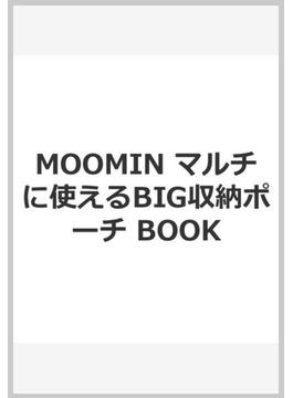 MOOMIN マルチに使えるBIG収納ポーチ BOOK