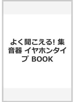 よく聞こえる! 集音器 イヤホンタイプ BOOK