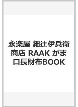 永楽屋 細辻伊兵衛商店 RAAK がま口長財布BOOK
