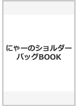 にゃーのショルダーバッグBOOK