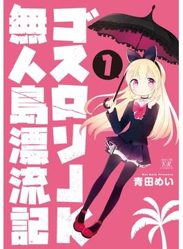 【全1-2セット】ゴスロリJK無人島漂流記(まんがタイムKRコミックス)