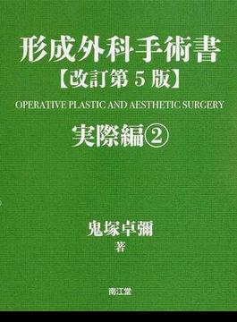 形成外科手術書 改訂第5版 実際編2