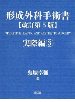 形成外科手術書 改訂第5版 実際編3