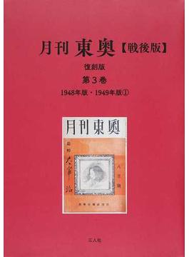 月刊東奥 戦後版 復刻版 第3巻 1948年版・1949年版1