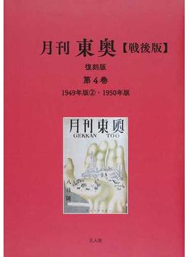 月刊東奥 戦後版 復刻版 第4巻 1949年版2・1950年版