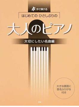 はじめてのひさしぶりの大人のピアノ すぐ弾ける 大きな譜面に音名ふりがな付き 大切にしたい名曲編