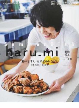haru_mi vol.48(2018夏) はるみカレーをどうぞ