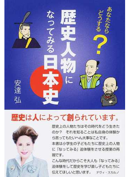 歴史人物になってみる日本史 あなたならどうする?