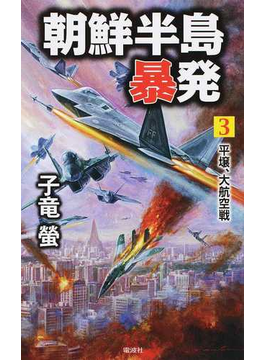 朝鮮半島暴発 3 平壌、大航空戦(ヴィクトリーノベルス)