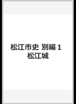 松江市史 別編1 松江城