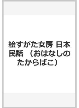 絵すがた女房 日本民話