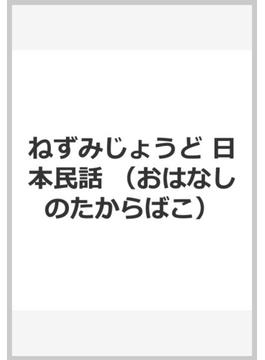 ねずみじょうど 日本民話