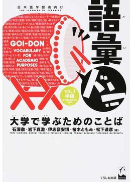 語彙ドン! 大学で学ぶためのことば 日本語学習者向け VOL.1 中級