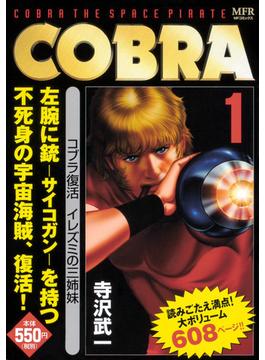 COBRA 1 コブラ復活 イレズミの三姉妹(MFコミックス)