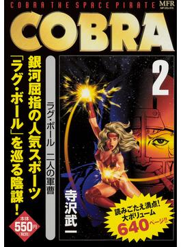 COBRA 2 ラグ・ボール 二人の軍曹(MFコミックス)