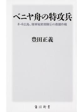 ベニヤ舟の特攻兵 8・6広島、陸軍秘密部隊レの救援作戦(角川新書)