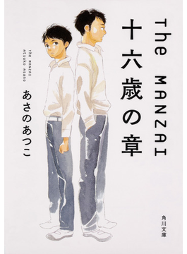 The MANZAI 十六歳の章(角川文庫)