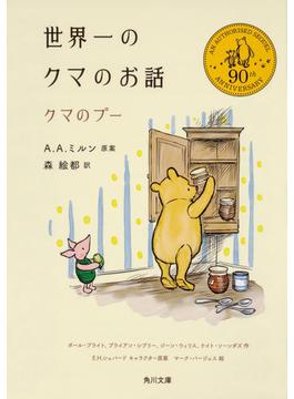 世界一のクマのお話  クマのプー(角川文庫)